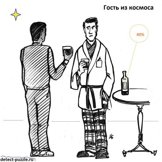 Дело №44 Гость из космоса